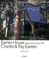 ヘヴンリーハウス—20世紀名作住宅を巡る旅2 イームズ・ハウス/チャールズ&レイ・イームズ