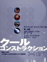 クールコンストラクション(日本語版)