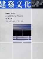 WARO KISHI CONCEPTION/PRAXIS